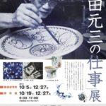 山田元三の仕事展ポスター